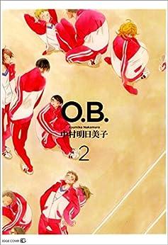 [中村明日美子]のO.B.2 同級生 (EDGE COMIX)