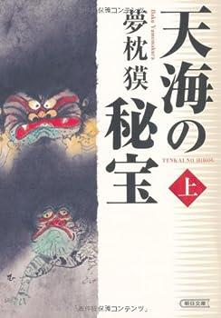 Paperback Bunko Treasures on the Amami (Asahi Bunko) (2013) ISBN: 402264706X [Japanese Import] Book
