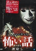 ほんとうにあった怖い話 第十四夜 神隠し [DVD]