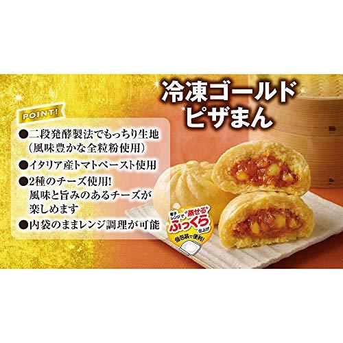 [冷凍]井村屋2コ入ゴールドピザまん
