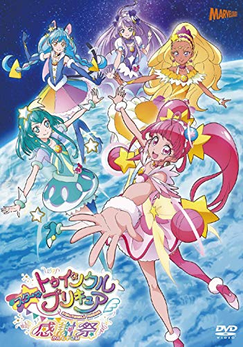 スター☆トゥインクルプリキュア 感謝祭[DVD](特典なし)