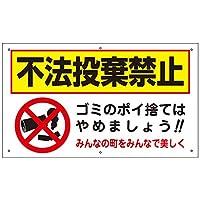 ゴミ置き場 屋外 看板 不法投棄禁止 H350×W600mm プラスチック樹脂 取付穴6ヶ所あり to-33a