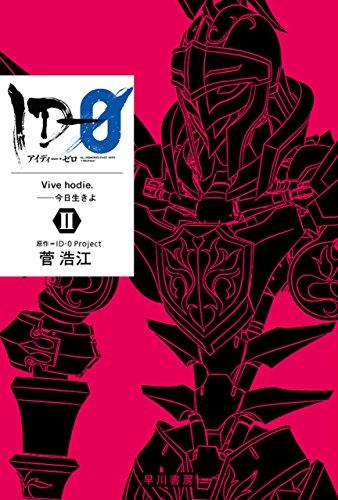 ID‐0 Ⅱ Vive hodie.――今日生きよ ID-0 (ハヤカワ文庫JA)