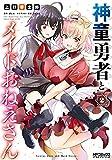 神童勇者とメイドおねえさん2 (MFコミックス アライブシリーズ)