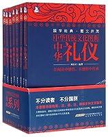 中华传统文化图典漫画系列(共8册)