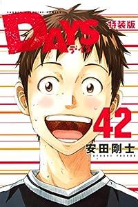DAYS 小冊子付き特装版(42) (週刊少年マガジンコミックス)