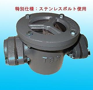砂取器『TB式砂取器』S-25SB 特別仕様;【特別仕様;ステンレスボルト使用】