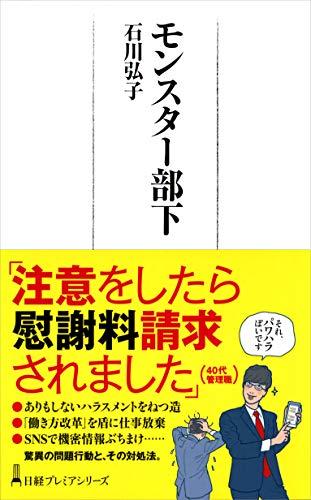 モンスター部下 (日経プレミアシリーズ)