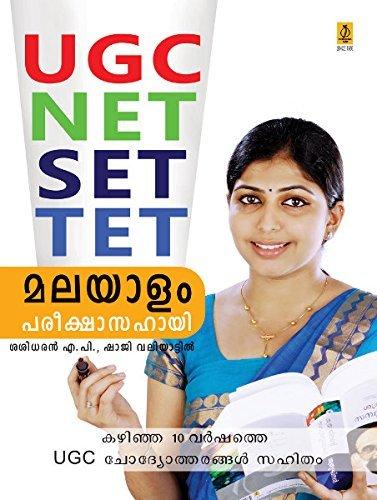 UGC NET SET TET Malayalam Pareeksha Sahayi
