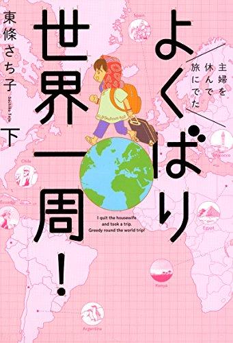 主婦を休んで旅にでた よくばり世界一周!(下) (朝日コミックス)