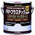 サンデーペイント 水性FRP・プラスチック用塗料 クリーム 0.7L