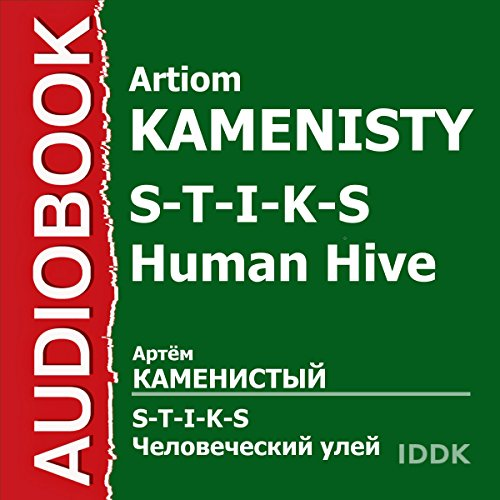 S-T-I-K-S. Human Hive [Russian Edition] audiobook cover art