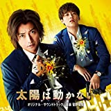 映画&ドラマ「太陽は動かない」オリジナル・サウンドトラック