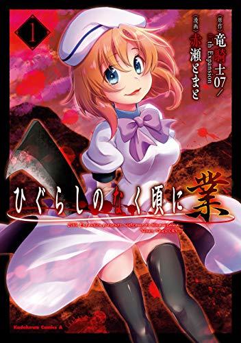 ひぐらしのなく頃に 業 (1) (角川コミックス・エース) - 赤瀬 とまと, 竜騎士07/07th Expansion