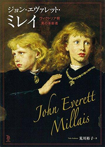ジョン・エヴァレット・ミレイ: ヴィクトリア朝 美の革新者 (ToBi selection)