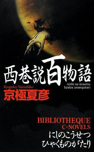 西巷説百物語 (C・NOVELS BIBLIOTHEQUE)