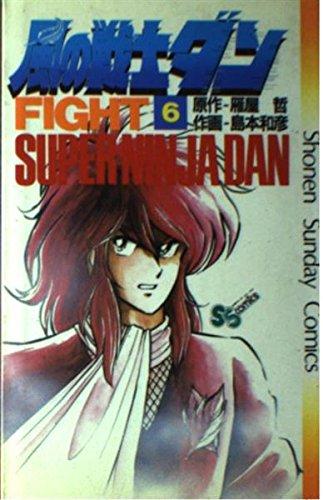 風の戦士ダン (6) (少年サンデーコミックス)