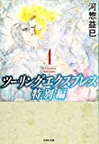 ツーリング・エクスプレス特別編 4 (白泉社文庫 か 2-56)