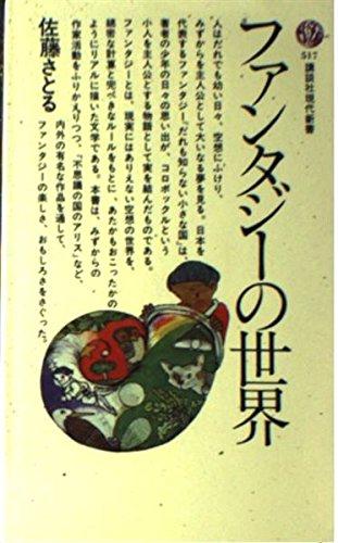 ファンタジーの世界 (講談社現代新書 517)