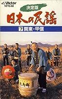 決定版 日本の民謡 7 関東・甲信