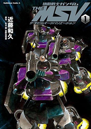 機動戦士ガンダム THE MSV ザ・モビルスーツバリエーション(1) (角川コミックス・エース)