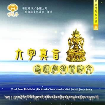 Four Arm Buddhist Six Words With Rapid Pray Song