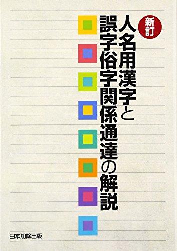 Jinmeiyō kanji to goji zokuji kankei tsūtatsu no kaisetsu