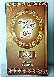 Rasool-e-Kareem S.A.W Ki Ghulami By Maulana Tariq Jameel