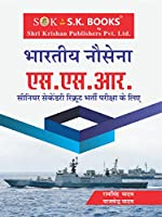 Bhartiya Nausena ( Indian Navy ) S.S.R. Senior Secondary Recruit Complete Guide Hindi Medium 2019