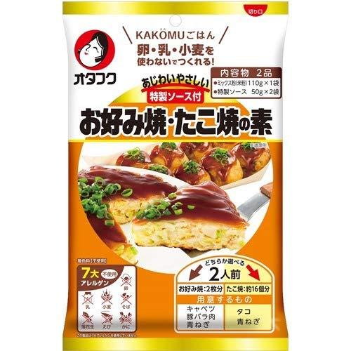 オタフク『お好み焼・たこ焼の素 7大アレルゲン不使用』