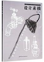 设计素描/艺术设计专业基础教学丛书