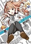 ディーふらぐ! 8 (23) (MFコミックス アライブシリーズ)