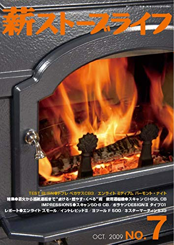 薪ストーブライフNo.7: warm but cool woodstove life