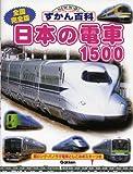 全国完全版 日本の電車1500 (ニューワイドずかん百科)