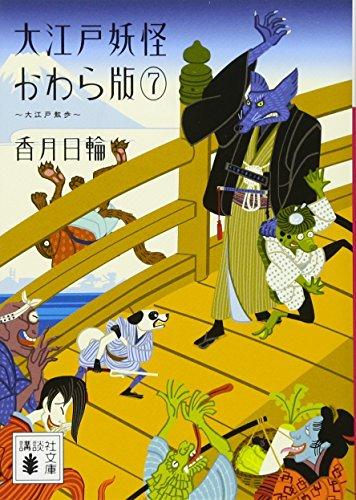 大江戸妖怪かわら版7 大江戸散歩 (講談社文庫)