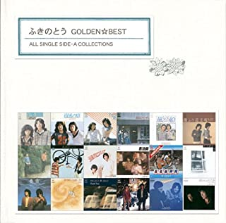 GOLDEN☆BEST/ふきのとう ALL SINGLE SIDE-A COLLECTIONS
