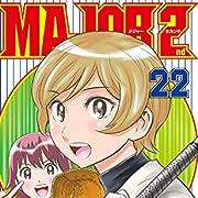 MAJOR 2nd(メジャーセカンド) (22)