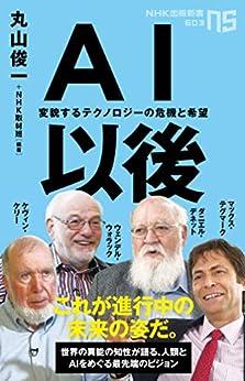 [丸山 俊一, NHK取材班]のAI以後 変貌するテクノロジーの危機と希望 (NHK出版新書)