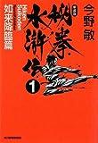 秘拳水滸伝〈1〉如来降臨篇 (ハルキ文庫)