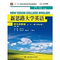 新思路大学英语读写译教程第二册(第二版)(新思路大学英语)
