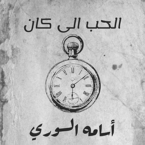 أسامه السوري
