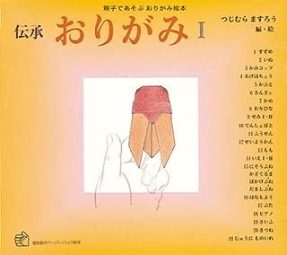 おりがみ1 (福音館のペーパーバック絵本)
