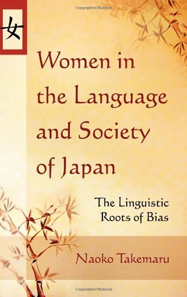 そこマニアックミントWomen in the Language and Society of Japan: The Linguistic Roots of Bias (English Edition)