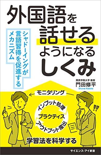 Book's Cover of 外国語を話せるようになるしくみ シャドーイングが言語習得を促進するメカニズム (サイエンス・アイ新書) Kindle版
