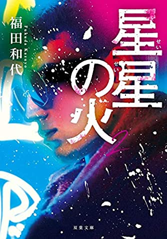 星星の火 (2) (双葉文庫)