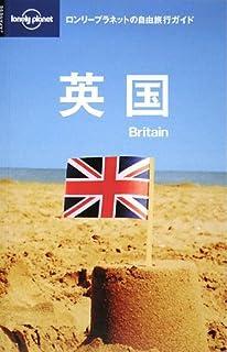 ロンリープラネットの自由旅行ガイド「英国」