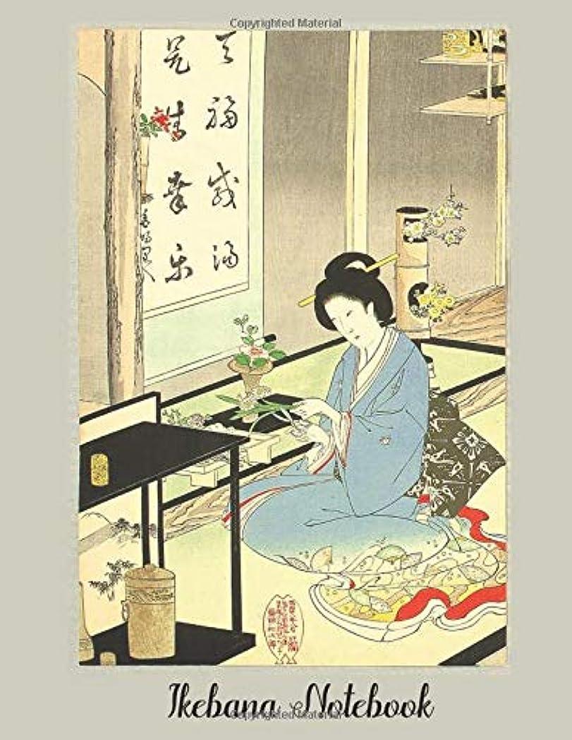 記録時々時々魅了するIkebana Notebook: 8.5
