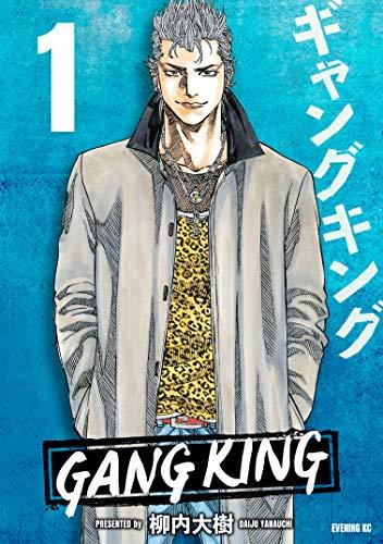 ギャングキング(1) (週刊少年マガジンコミックス)