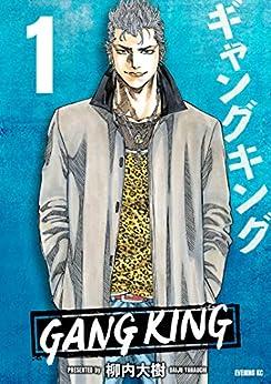 [柳内大樹]のギャングキング(1) (週刊少年マガジンコミックス)