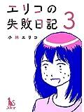 エリコの失敗日記【分冊版】3話
